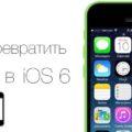 Как превратить iOS 6 в iOS 7