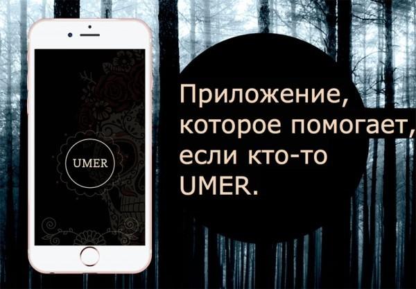 приложение UMER