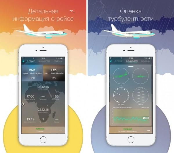 российское приложение для iPhone