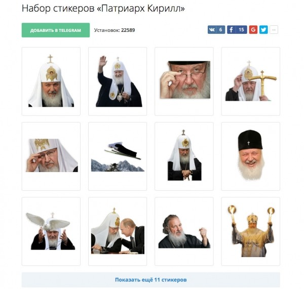 стикеры с патриархом Кириллом на iPhone