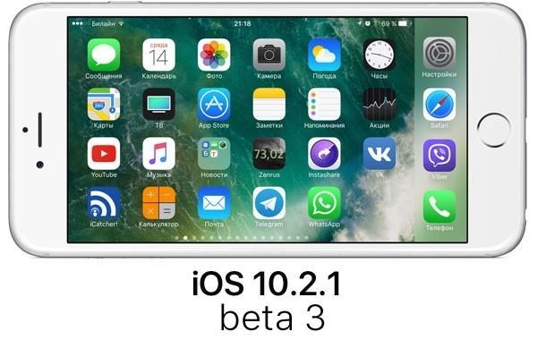 iOS 10.2.1 beta 3