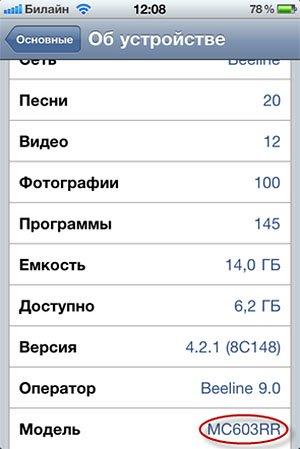 Серийный номер iPhone