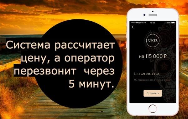 мобильное приложение UMER для организации похорон