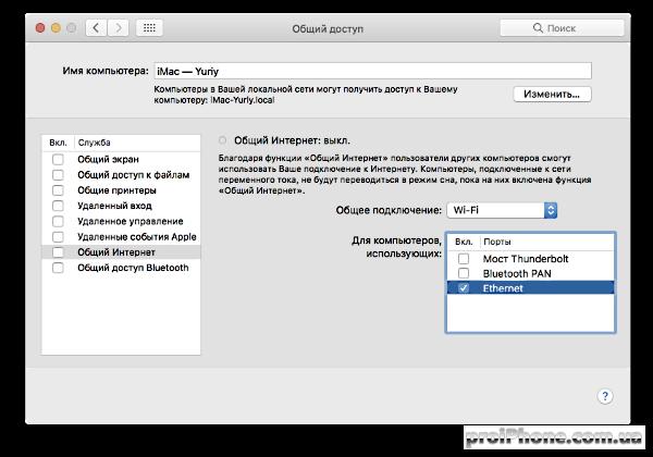 раздача интернета с Mac по Wifi