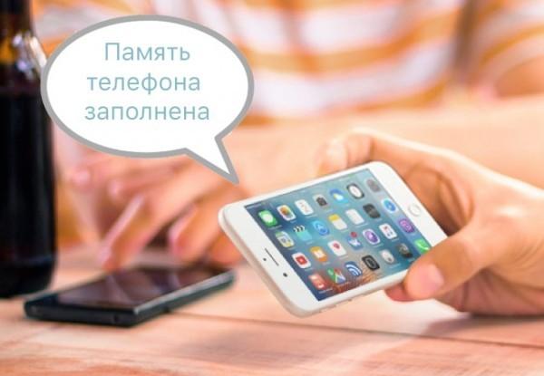освободить место на iPhone