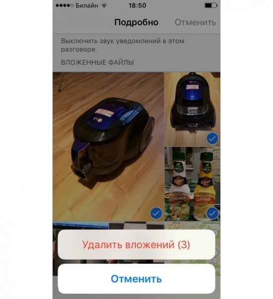Удалить вложения iMessage