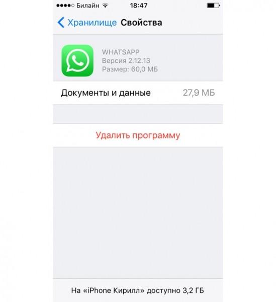 Удалить данные в приложениях