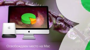 освободить место на Mac