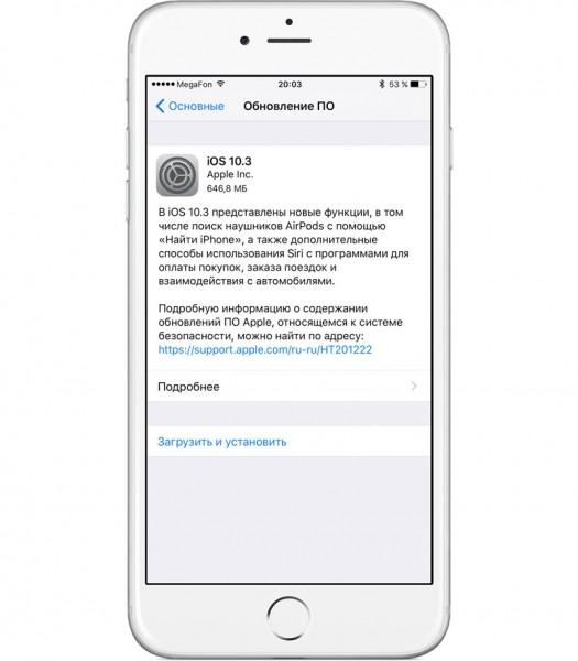 iOS 10.3 для iPhone и iPad