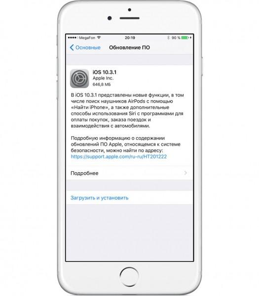 iOS 10.3.1 для iPhone и iPad