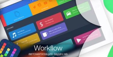 обновление для Workflow