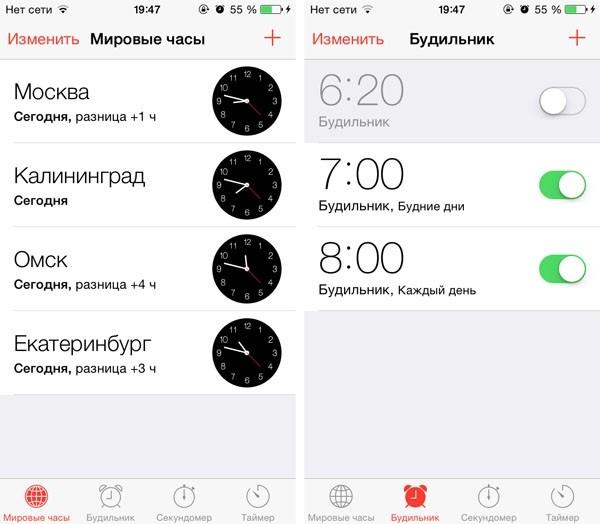 сменить стандартный звонок будильника