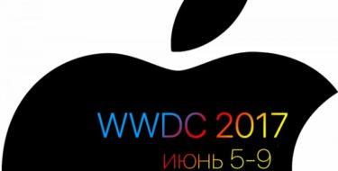 Apple обновила приложение WWDC