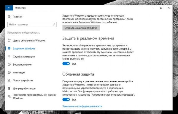 включить Защитник Windows