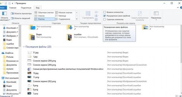 скрытые системные файлы, папки