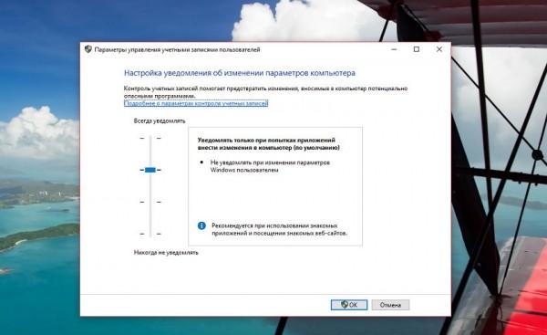 Настроить уведомления об изменении параметров