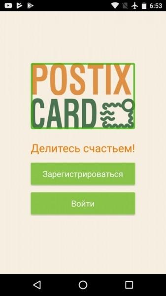 Открытка POSTIX