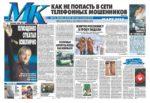 Сегодня в Мире Газета новостей