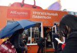 AliExpress ускорит процесс доставки товара до России
