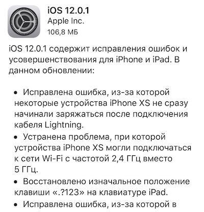 ios12.0.1update