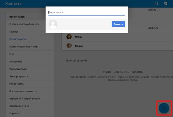 Gmail – Контакты