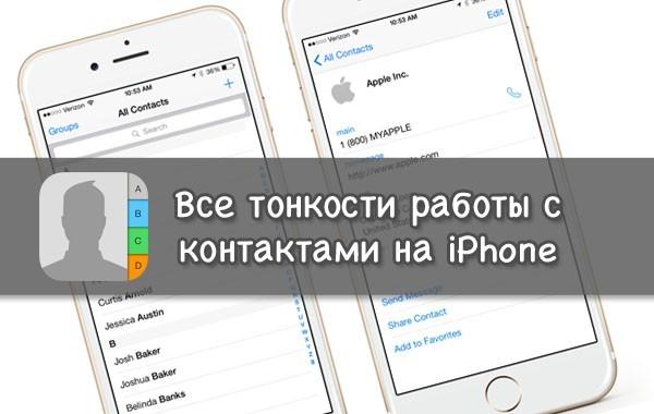 Работа с контактами на iPhone