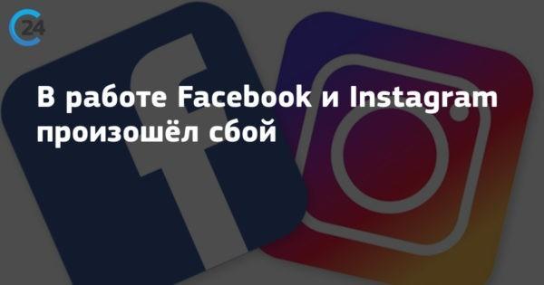 сбой в работе социальных сетей