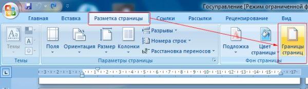 создание рамки во всём документе