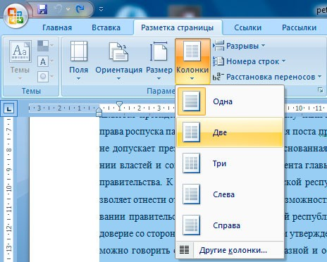 инструмент колонки