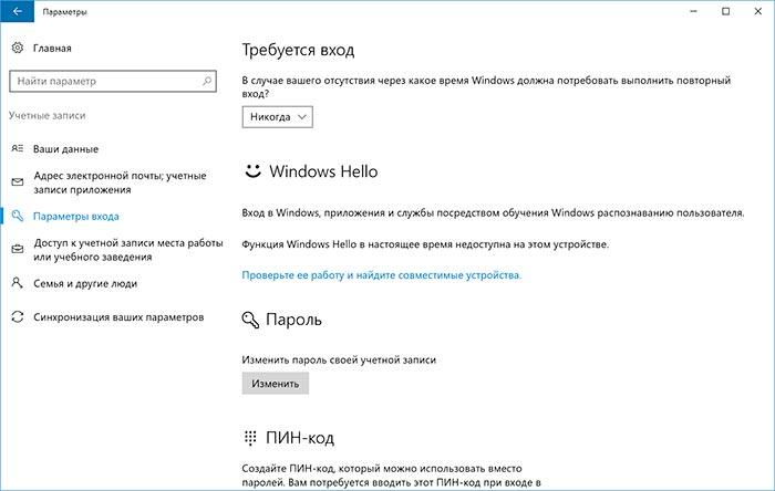 как узнать пароль Виндовс 10